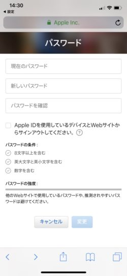 iPhone、Apple IDとは?メールアドレスを変更する手順