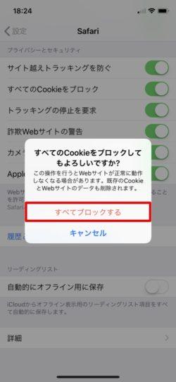 iPhone、SafariのCookieとは?クッキー削除の方法