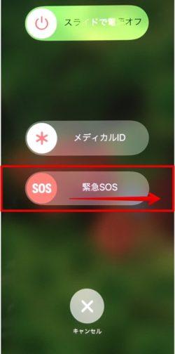 iPhoneの緊急SOSとは?自動通報の設定方法と注意事項