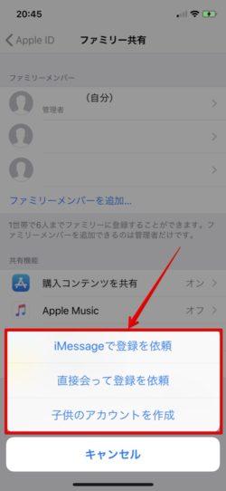 iPhoneのファミリー共有とは?メリット&デメリット