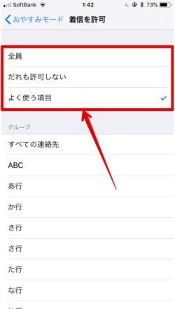 iPhone、電話アプリの