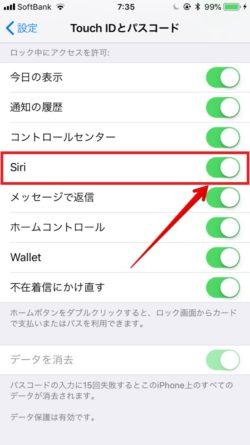 iPhoneのSiriとは?ロック画面で無効にするには?