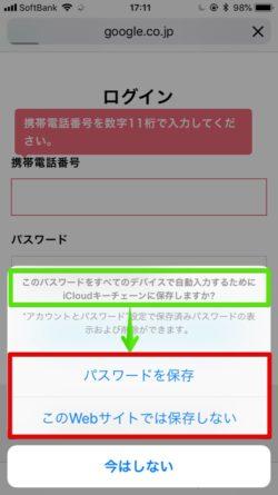 iPhone、iCloudキーチェーンとは?Safariでの使い方