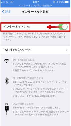 iPhoneのテザリング(インターネット共有)とは?設定&利用料金