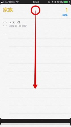 iPhoneのリマインダーとは?通知機能を活用する