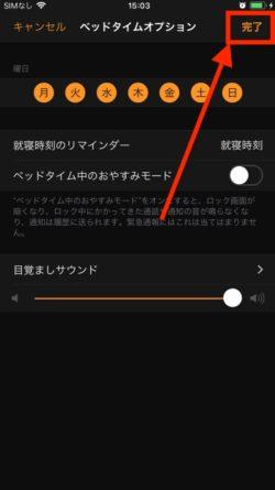 iOS12、おやすみモードをオフにしても勝手にオンになる時の対処法