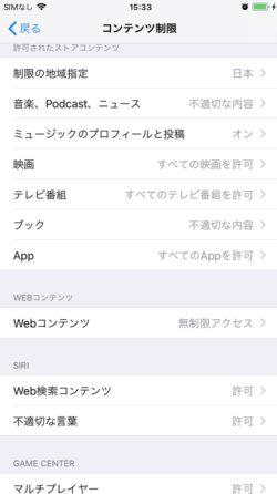 iOS12で機能制限の設定項目が無くなった【質問&回答】