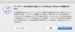 iPhoneのリカバリーモードとは?復元する方法