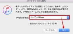 iTunesで表示される書類とデータとは?削除できない場合の対処法