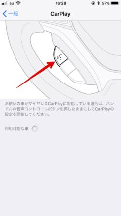 iPhoneのCarPlayとは?カープレイの使い方