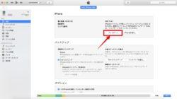 iPhoneのソフトウェアアップデートとは?進まない時の対処法