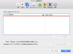 iPhone、iTunesのバックアップを復元とは?暗号化とは?