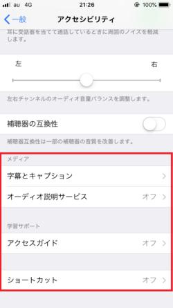 iPhoneのアクセシビリティとは?各項目で出来ること