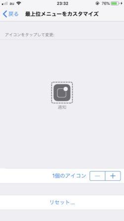 iPhoneのカスタムジェスチャとは?使い方&削除方法
