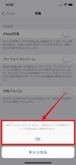 iPhoneのiCloudフォトライブラリとは?フォトストリームとは?