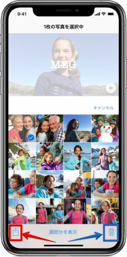 iPhone写真のアルバム内セルフィー&ピープルとは?