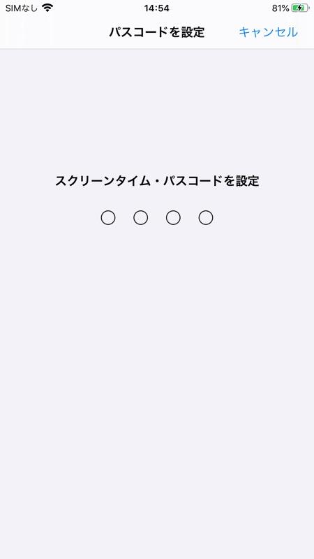 iPhone、Safariの履歴を削除できないようにする方法